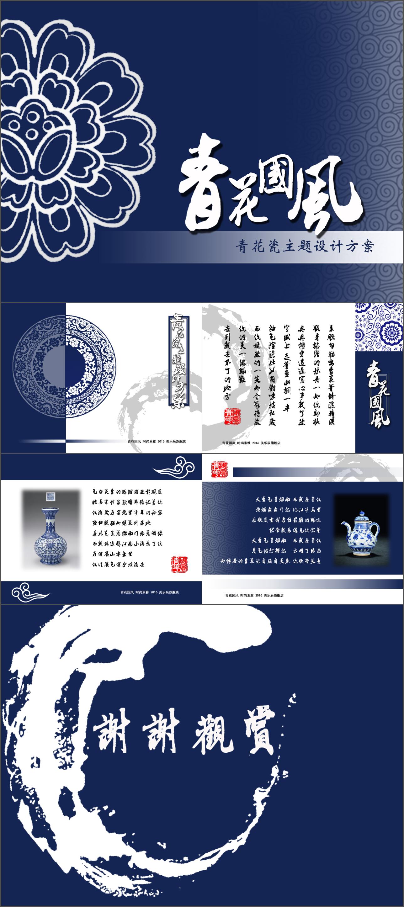 中国风青花瓷通用ppt模板 - 计划总结 - 开心ppt素材网