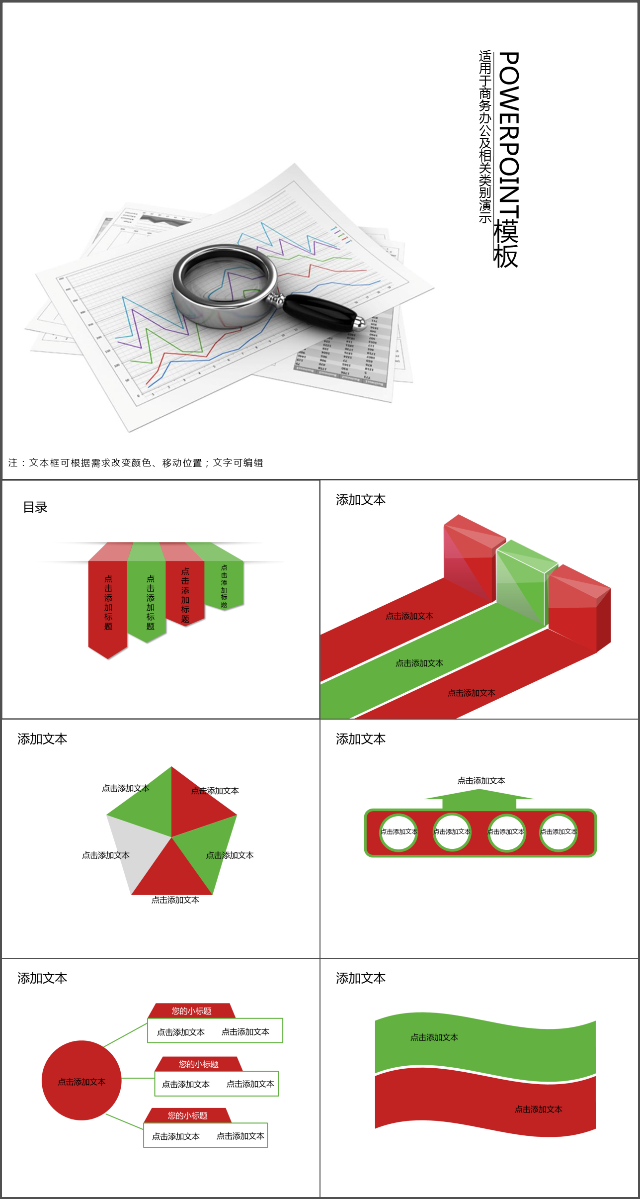 简约放大镜ppt模板 - 计划总结 - 开心ppt素材网