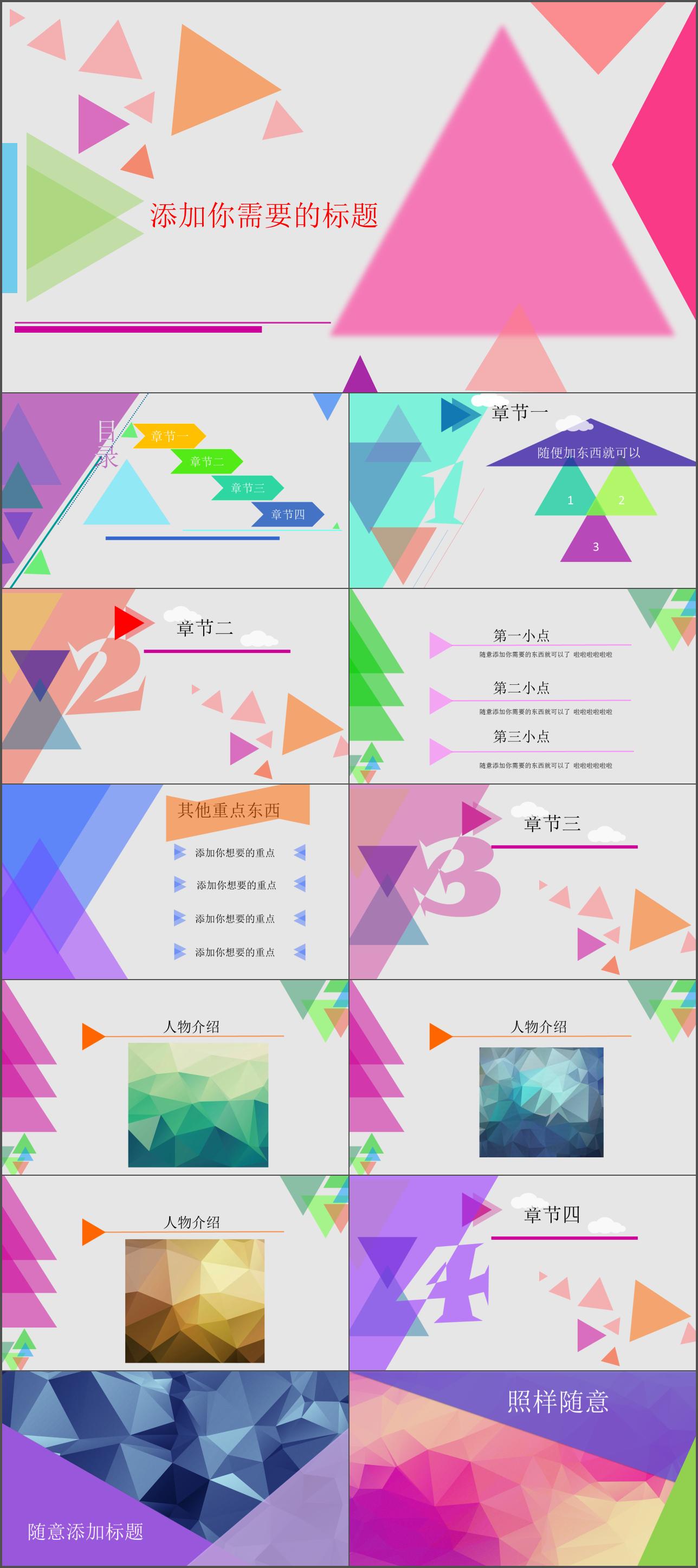 三角形唯美风格ppt - 计划总结 - 开心ppt素材网