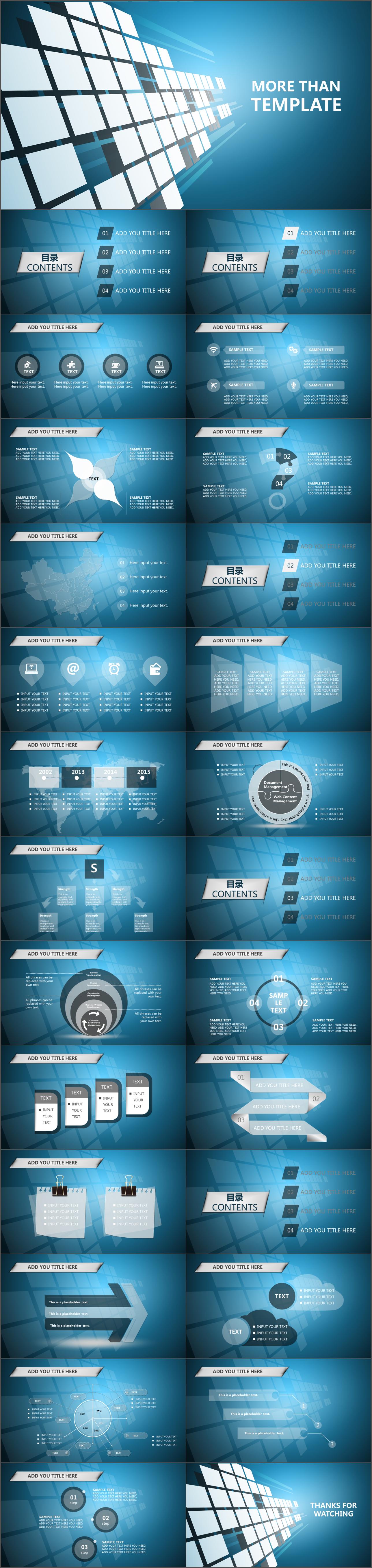 蓝色商务创意ppt模板 - 计划总结 - 开心ppt素材网